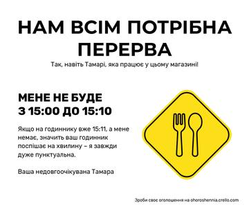 Lunch Break Notice with Food Icon in Yellow