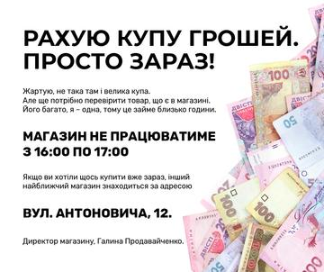 Inventory Checking Notice with Hryvnia Banknotes