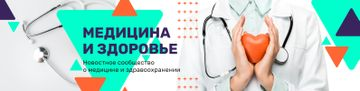 Medical Network Promotion with Doctor holding Heart