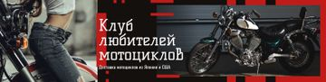 Bikers Club Promotion with Woman by Motorcycle