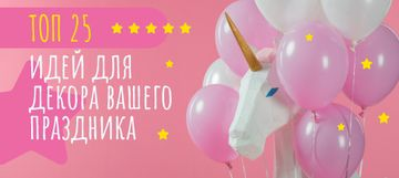 Party Decor Ideas with Unicorn and Balloons