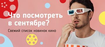 Film Guide with Man in 3d Glasses