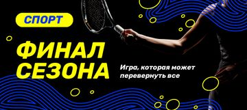 Tennis Match Announcement  with Player and Racket