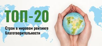 Charity Concept with Earth Globe in Hands