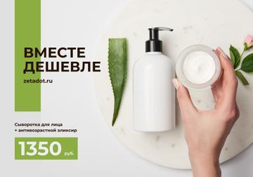 Cosmetics Offer Natural Cream with Aloe