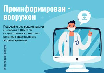 Awareness with information from the Doctor online